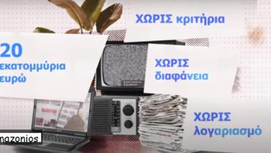 Photo of Ο πόλεμος των MEDIA έβγαλε σήμερα τα 33 εκ ευρώ που δόθηκαν σε Μ.Μ.Ε το 19.