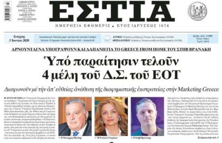 Photo of 4 μέλη του ΔΣ του ΕΟΤ υπο παραίτηση για απευθείας ανάθεση 32 εκατ. ευρώ στην Marketing Greece
