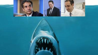 Photo of Τα «σαγόνια του καρχαρία» σε όλα τα Ταμεία..Αρθρο του Γ.Τράγκα