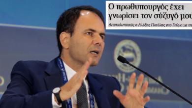 Photo of Ο Μητσοτάκης με Οικονομικό Σύμβουλο παντρεμένο & ομοφυλόφιλο  διαφημίζουν την πίσω πόρτα!!!