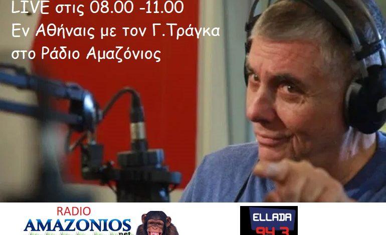 Photo of Η Εκπομπή Εν Αθήναις στο Ράδιο Αμαζόνιος ..Η Καλημέρα του Γ.Τράγκα στο Ραδιόφωνο μας.(video)