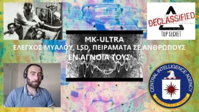 Photo of Ελεγχος Μυαλού ,MK ULTRA, LSD,Πειράματα σε ανθρώπους εν αγνοία τους..(video)