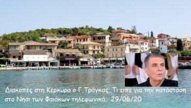 Photo of Τράγκας για Κέρκυρα: Οικονομικό Κοιμητήριο ο Τουρισμός στο νησί!!!(video)