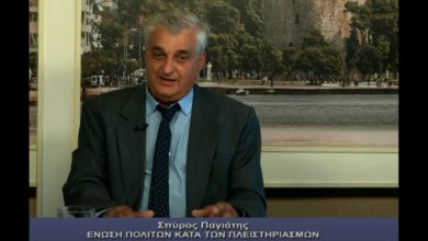 Photo of Παγιάτης:Δεν οφείλεται στους Ελληνες για την μη αποπληρωμή των δανείων τους..Η Τραπεζική μαφία θέλει να πάρει την Ιδιωτική περιουσία (video)