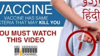 Photo of Eπικίνδυνο φάρμακο covid..Εμβόλιο & Ψηφιακή ανοσία..και οι αστυφύλακες του facebook.. (5 video)