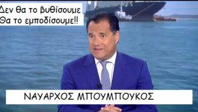 "Photo of ""Ναύαρχος"" Μπουμπούκος: Δεν θα το βυθίσουμε!!! Η Τουρκία νέα Navtex για 18/08/20"