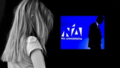 Photo of Μητσοτάκη δεν ξέρεις τίποτα? Υπουργός ΝΔ ψώνιζε ανήλικες – Ο διάλογος που κατέγραψε ο κοριός της ΕΥΠ..