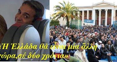 Photo of Τριμερής Ελλάδας Τουρκίας Γερμαναρίας στα κρυφά μετά την Αγία Σοφία σε Τζαμί!!