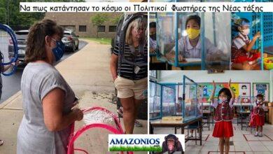Photo of ΓΟΝΕΙΣ:Νοσοκομειακή Φυλακή τα σχολεία δεν θα γίνουν ουτε τα προαύλια Αναμορφωτήρια