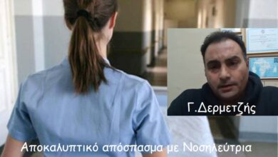 Photo of Νοσηλεύτρια αποκαλύπτει την ΑΠΑΤΗ με τον Κορωνοιό.Χρηματισμός Γιατρών & Κυβέρνηση Συνωμοσίας.(video)