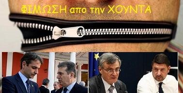 Photo of Ανάστατη η Κυβέρνηση της ΝΔ ..Φιμώνουν για να μην διαδίδεται η αλήθεια