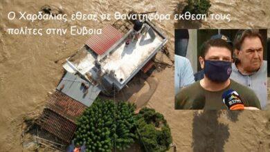 Photo of O ανεύθυνος Xαρδαλιάς αφησε να χαθούν 8 ζωες στην Ευβοια..και τα εριξε στην ΕΜΥ!!!