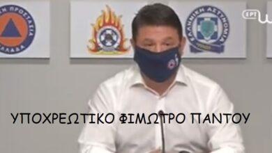Photo of Και τωρα φορέστε το σύμβολο της υποταγής (μάσκα) μεσα και εξω….(2 Video)
