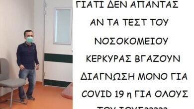 Photo of Το Νοσοκομείο Κέρκυρας και ο Διοικητής κ.Ρουμπάτης  δεν απαντούν αν τα Τεστ είναι μόνο για Covid 19!!!