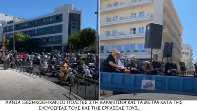 "Photo of ""Επανάσταση"" στα Χανιά για την Καραντινα.Δεν δέχονται στέρηση δικαιωμάτων και ελευθερίας(VIDEO)"