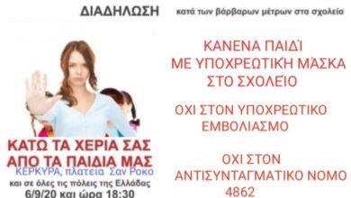 Photo of Κυριακή 06/09 18.30 οι Γονείς στη Κέρκυρα κατά της μάσκας εμβολίου.ΟΧΙ πειραματόζωα τα παιδιά μας.