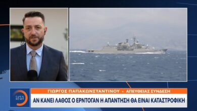 Photo of Εάν ο Ερντογάν κάνει το λάθος η απάντηση θα είναι καταστρεπτική αναφέρουν Στρατιωτικές πηγές(Video)