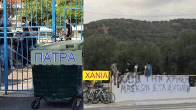 Photo of 4 Λύκεια & 2 Γυμνάσια υπό κατάληψη για την μάσκα..Οι μαθητές κλείδωσαν απ έξω τους Καθηγητές!!