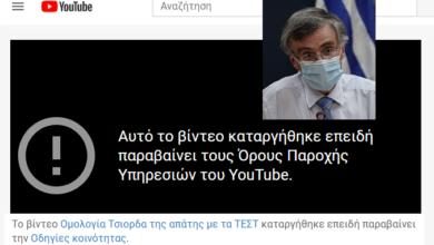 "Photo of Κατέβασε τα  video με Τσιόρδα και Ιταλό Γιατρό  απο το YouTube ""Κυβέρνηση"" και Νεα Ταξη."