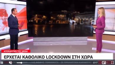 Photo of Lockdown σε όλη τη Xώρα εντός 15νθημέρου. (Video)