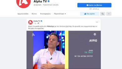 Photo of Εκοψαν εκπομπή του Σρόιτερ στον ALPHA με Βόβολη και Πετράκο για τον Κορωνοιό!!