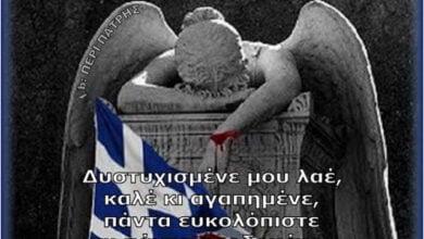 Photo of Ο Ελληνικός λαός εάν δεν αντιδράσει το 2021 θα είναι το έτος  Ταφόπλακα του Ελληνισμού..
