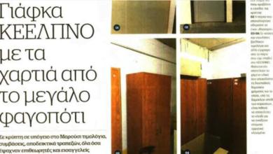 Photo of ΕΟΔΥ η αμαρτωλή ΚΕΕΛΠΝΟ….