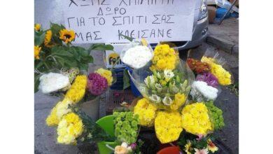 Photo of Tίτλοι ΤΕΛΟΥΣ …Ο θάνατος των εμπόρων και των μικρών επιχειρήσεων…