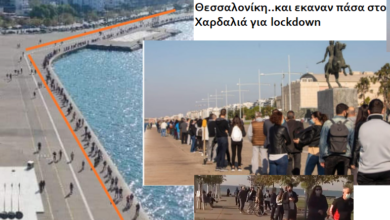 Photo of Θεσσαλονίκη και Σέρρες σε lockdown ….Οταν τρέχεις για Τεστ ανάβεις το κόκκινο του Χαρδαλιά!!