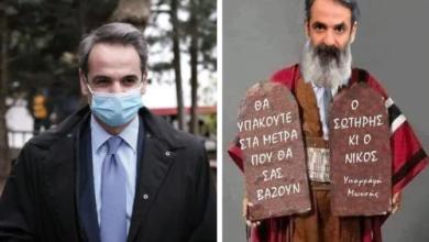 Photo of Θα πέσει μαζί με τον Covid ο Μητσοτάκης και με κρότο!!