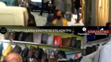 "Photo of ""Δημοκρατία"" Μητσοτακιστάν-Χρυσοχοιδη στο Κέντρο της Αθήνας..Οι Λαθρο έχουν ανοικτά τα μαγαζιά τους!!!"