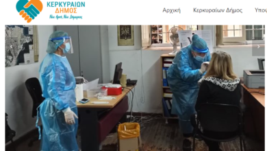 Photo of Η Δήμαρχος Κέρκυρας εκτελεί εντολές Μητσοτάκη και βάζει τους Δημοτικούς Υπαλλήλους για  Τεστ.