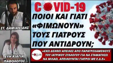 Photo of Φιμώνουν Γιατρους που αντιδρούν..με ΕΔΕ….(Video)