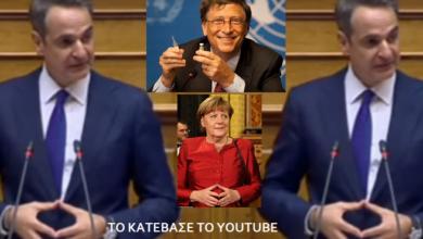 Photo of Το Youtube Κατεβασe video Μητσοτάκη απο τη Βουλη ως Ιατρικη Παραπληροφορηση