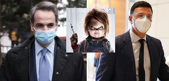 """Η """"Χούντα"""" Μητσοτάκη-Κικίλια ζητούν ενυπόγραφα ποιοι Γιατροί και νοσηλευτές δεν εμβολιάζονται!!!"""
