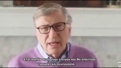 Photo of Ομολογία Bill Gates:Παρέμβαση μέσα στον κώδικα του DNA (Video) Επείγον να τρυπήσει 7 δισ. ανθρώπους