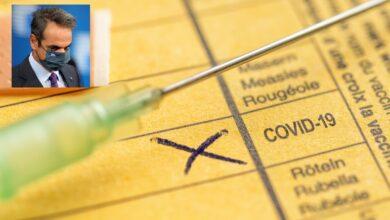Photo of Παγκόσμιος Οργανισμός Υγείας:Οι ταξιδιώτες χωρις βεβαίωση εμβολιασμού…Διασυρμός Μητσοτάκη.