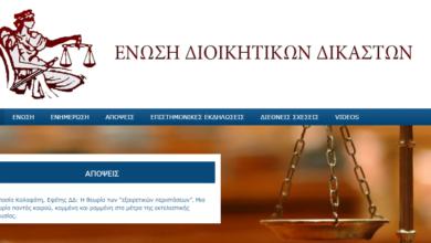 Photo of Εφέτης Δικαστής τολμα να γράψει για την Ιατρικο-Πολιτική Μαφία..Μονο δυο Γυναίκες απο ολη τη Δικαιοσύνη!!