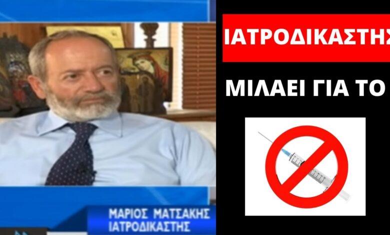 Photo of Ο Ιατροδικαστής Μάριος Ματσάκης για τους εμβολιασμούς & Εμβόλιο(Video)