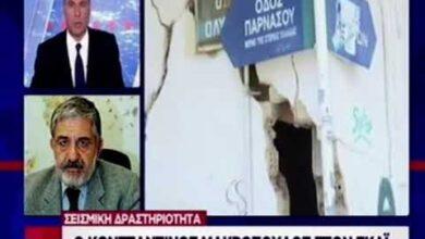 Photo of Προειδοποίηση για μεγάλο σεισμό στην Αθήνα από τον Πρόεδρο της επιτροπής σεισμικού κινδύνου.