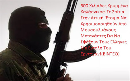 Photo of 500 Χιλ. Κρυμμένα Καλάσνικοφ σε σπίτια στην Αττική για να κτυπήσουν  λάθρο  τους Έλληνες (Video)