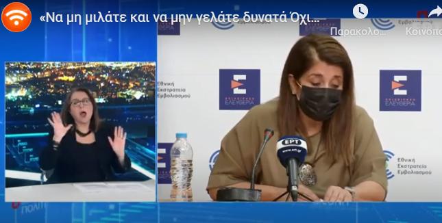 Photo of Γελοία προτροπή απο τη Βανα!!! Να μη μιλάτε και να μην γελάτε δυνατά Όχι καφέ σε παγκάκι (video)