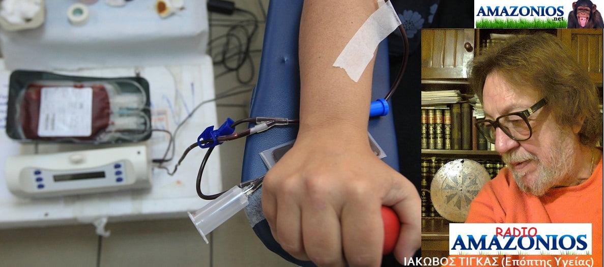 Ι.Τίγκας στο Radio Amazonios: Μολυσμένες οι αιμοδοσίες απο εμβολιασμένους!!!